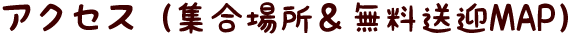 石垣島アクセス