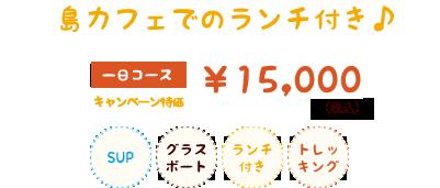 石垣島一日満喫ツアー(SUP+グラスボート+ランチ+トレッキング)