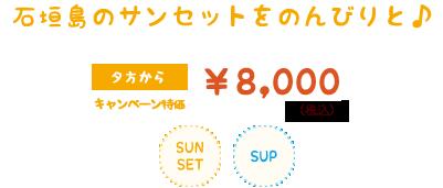 石垣島サンセットSUPツアー
