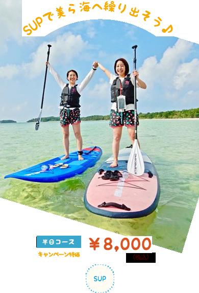 石垣島美ら海SUP