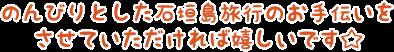 石垣島旅行のお手伝いをいたします