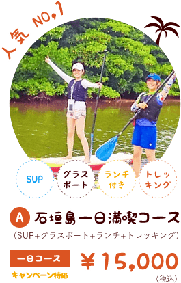 石垣島一日満喫コース(sup、グラスボート、ランチ、トレッキング)