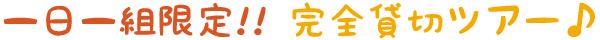 KANS石垣島の人気ツアー